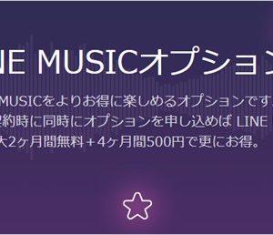 LINEモバイルでLINE MUSICの月額がずっとお徳になるオプションの詳細