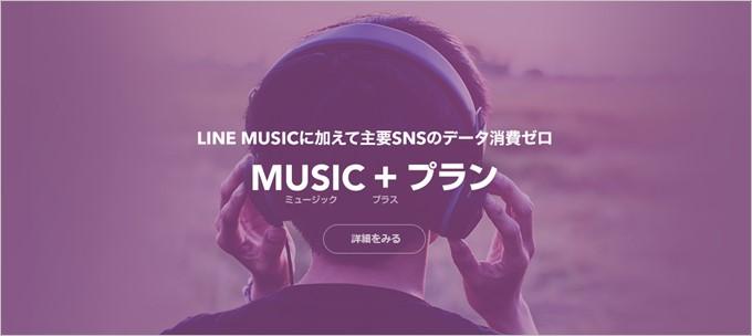 LINE MUSICを利用するならMUSIC + プランがオススメ