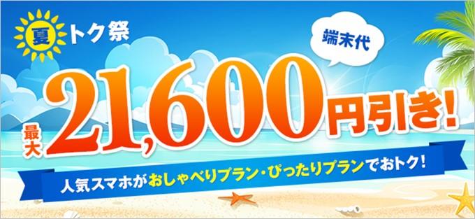 UQmobileで指定端末が21600円割引