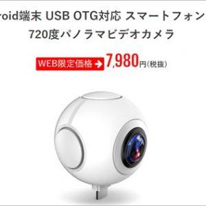 スマホ接続型360°カメラ「720C100」をフロンティアが7,980円で発売
