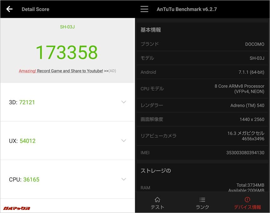 AQUOS R(Android 7.1.1)実機AnTuTuベンチマークスコアは総合が173358点、3D性能が72121点。