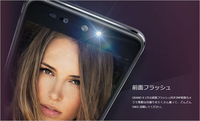 BLU GRAND X LTEは自撮りカメラ側にもフラッシュが付いている