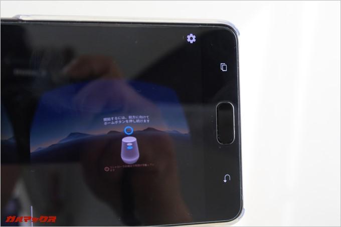 Daydreamの歯車マークは画面右上に表示されている。