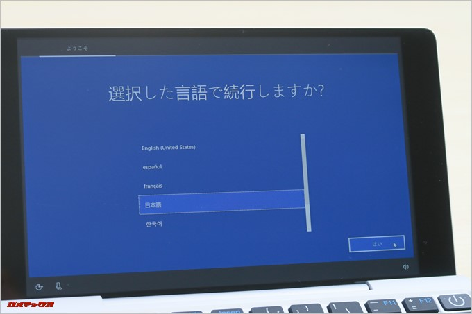 初回起動時に日本語を選択