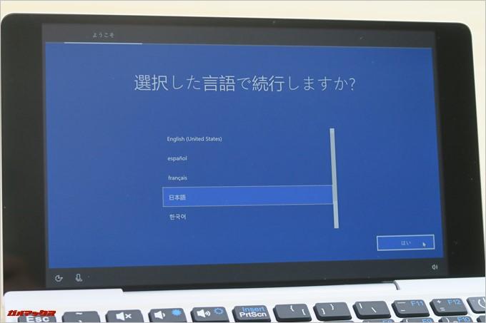 地域も日本語を選択
