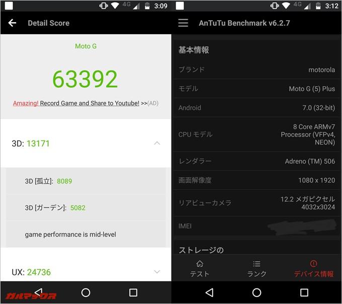 Moto G5 Plus(Android 7.0)実機AnTuTuベンチマークスコアは総合が63392点、3D性能が13171点。
