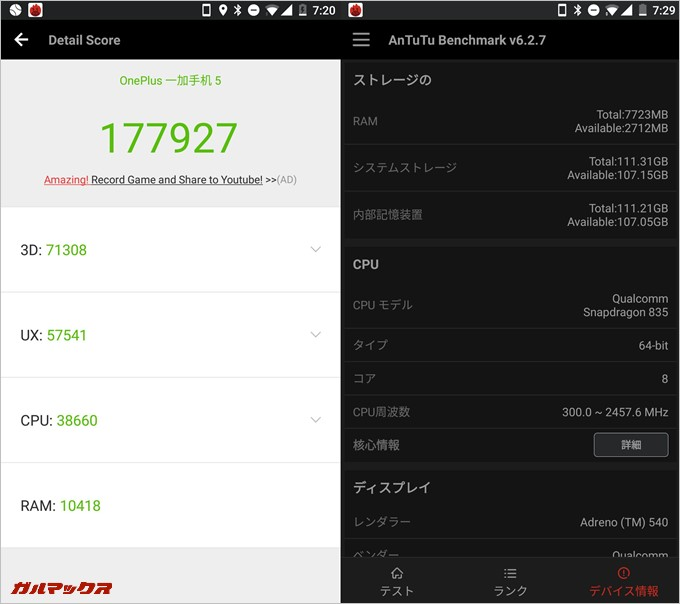 OnePlus 5/RAM 8GB(Android 7.1.1 )実機AnTuTuベンチマークスコアは総合が177927点、3D性能が71308点。