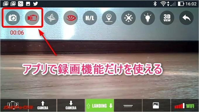 アプリでは録画や撮影を担当し、外部コントローラで操作が可能となった