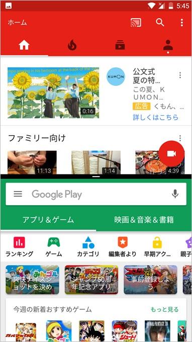 OnePlus 5は日本圏のGoogle Playストアが利用可能