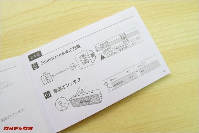 取り扱い説明書は日本語記載されているので取り扱い方法がわからないという心配もなし