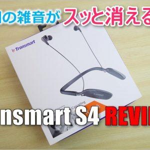 Tronsmart S4のレビュー。低価格なのに高品質で強力なANCを搭載したBluetoothイヤホン