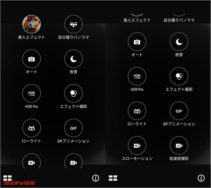 ZenFone ARの自撮りカメラモード