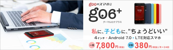 g06+は7,800円で購入可能。分割なら380円の24回払いも選べます