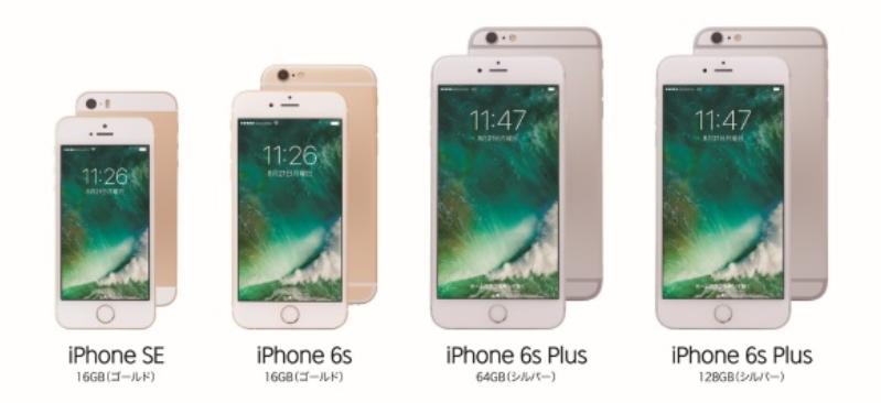 楽天モバイルのiPhoneはApple認定整備済製品