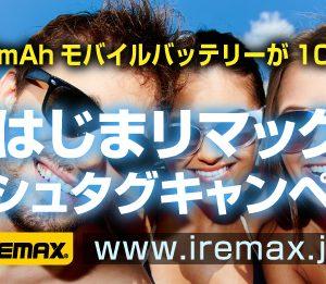 REMAX、大容量モバイルバッテリーが当たる「夏はじまリマックス!ハッシュタグキャンペーン」を開催!