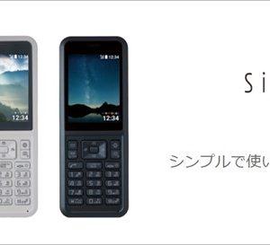 ワイモバイル、ストレートケータイ「Simply」を8/10に発売!新規、MNPなら実質0円!