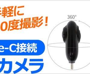 上海問屋の新商品。360°撮影可能な全天球カメラが税込み9999円