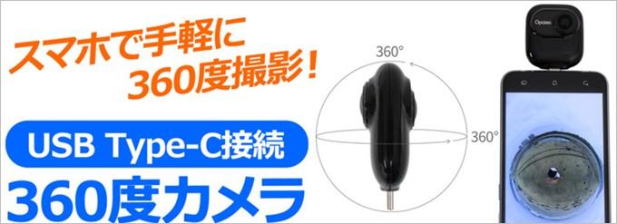上海問屋の新商品の360°カメラ