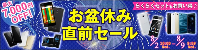 gooSimsellerのお盆休み直前セール!