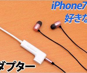 便利!iPhoneを充電しながらイヤホンが使えるステレオアダプター!