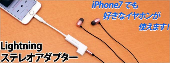 iPhoneを充電しながらイヤホンが利用できる上海問屋のアダプター!