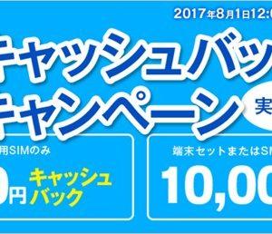[9/1まで]エキサイトモバイル、夏のキャッシュバックキャンペーンを開催!