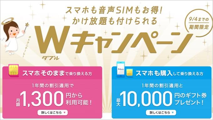 IIJmioの音声通話SIMと端末セットで申し込むと最大10,000円のアマゾンギフトがプレゼント。音声通話SIMのみなら1年間月額300円オフで利用できるWキャンペーン