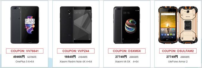 OnePlus5も5万切り!