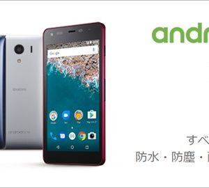 Android One S2(Snapdragon 425)の実機AnTuTuベンチマークスコア
