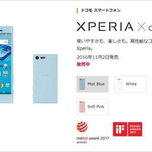 Xperia X Compact(Snapdragon 650)の実機AnTuTuベンチマークスコア