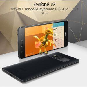 ZenFone AR/8GB版(Snapdragon 821)の実機AnTuTuベンチマークスコア