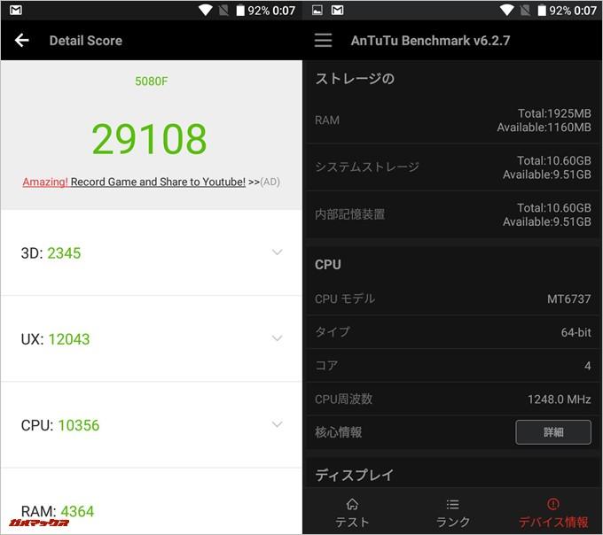 Alcatel SHINE LITE(Android 6.0)実機AnTuTuベンチマークスコアは総合が29108点、3D性能が2345点。