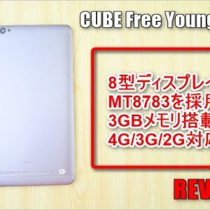 CUBE Free Young X5の実機レビューと評価。低価格なら魅力的な中華タブレット