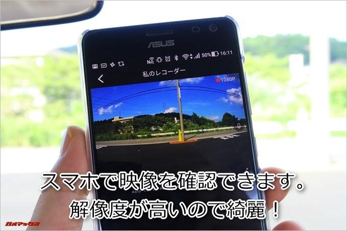 AUTO-VOX D6 PROの映像はスマホからチェック出来るので美しい高解像度の映像がその場で見れます