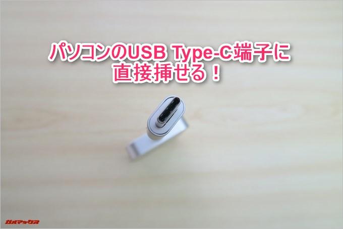 DC31SはUSB Type-Cが備わっている製品で利用できます