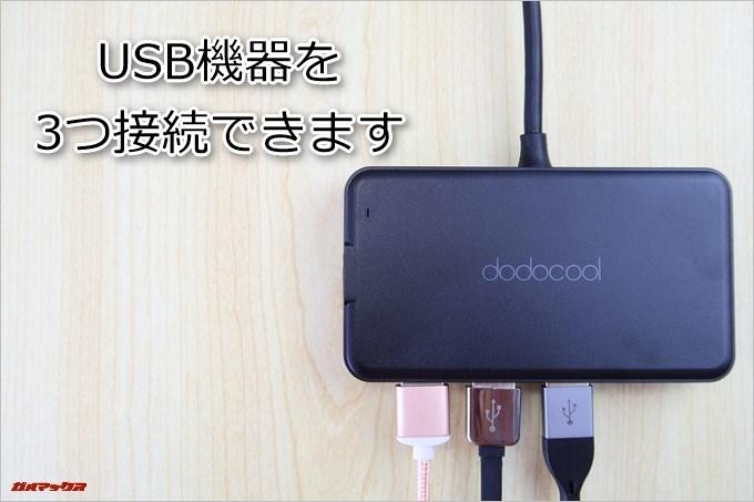 dodocoolのDC46は3つのUSB3.0 Aがさせます