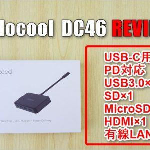 出張時に持って行きたい!PD対応USB-C用ハブdodocool「DC46」レビュー