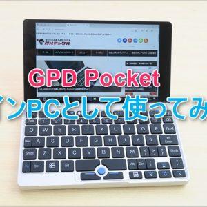 GPD PocketをメインPCとして使ってみた使用感のレビュー!