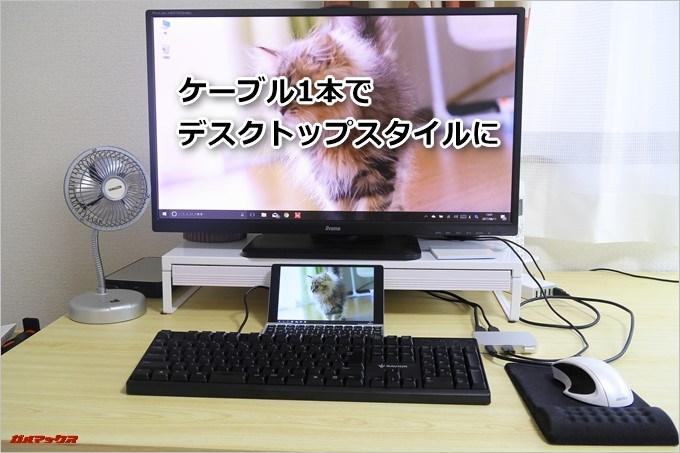 ケーブル一本で小型パソコンをデスクトップスタイルで利用しています