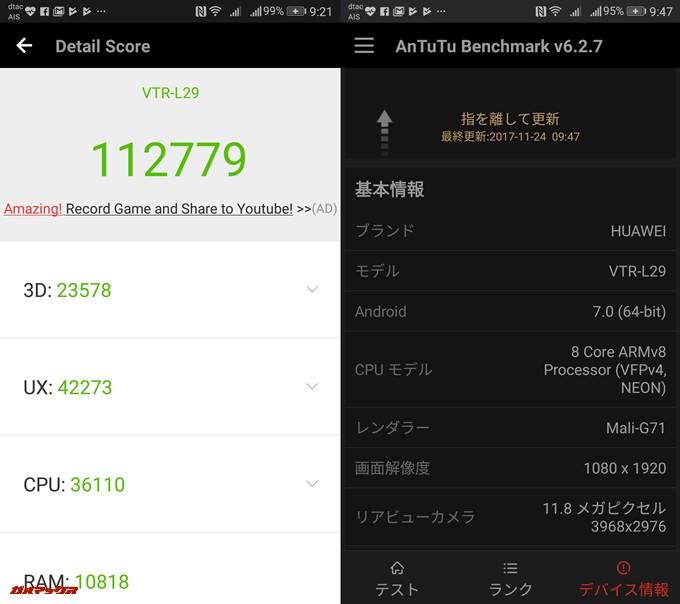 HUAWEI P10(Android 7.0)3台目の実機AnTuTuベンチマークスコアは総合が112779点、3D性能が23578点。