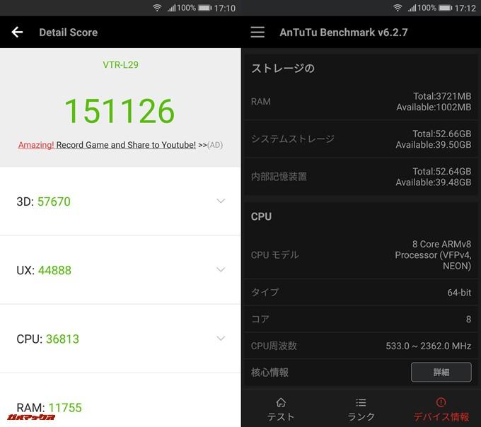 HUAWEI P10(Android 7.0)2台目の実機AnTuTuベンチマークスコアは総合が151126点、3D性能が57670点。