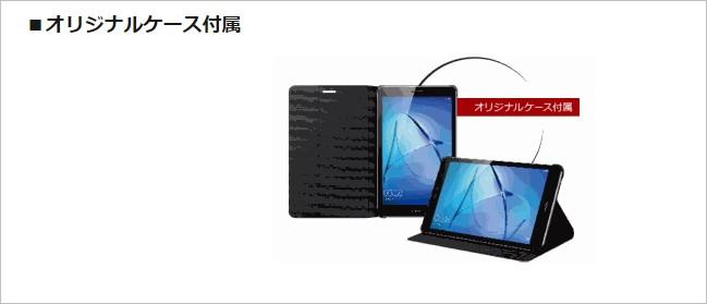 MediaPad T3には純正ケースが同梱されています。