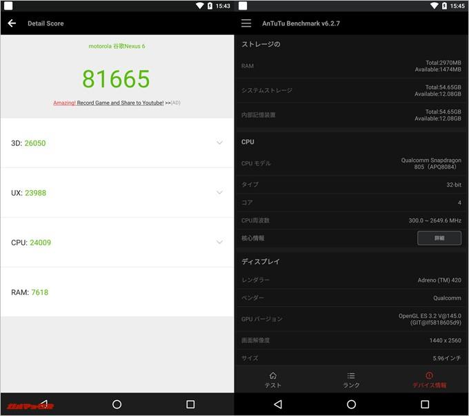 Nexus 6(Android 7.1.1)実機AnTuTuベンチマークスコアは総合が81665点、3D性能が26050点。