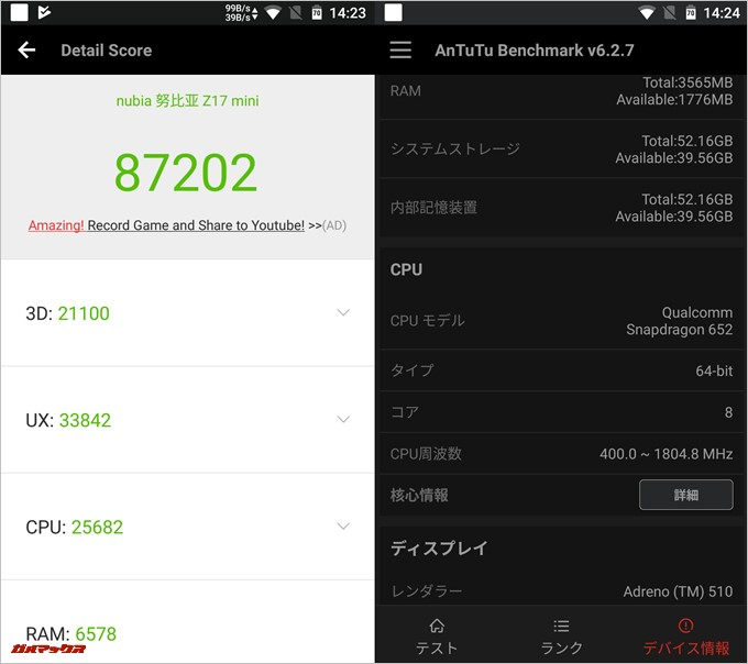 ZTE nubia z17 mini(Android 7.1.2)実機AnTuTuベンチマークスコアは総合が87202点、3D性能が21100点。