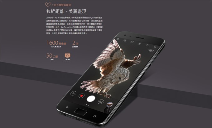 ZenFone 4 Proは望遠に対応したデュアルカメラ