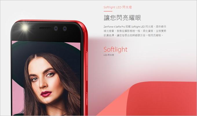 Zenfone 4 Selfie Proは自撮り側にもフラッシュが備わっています