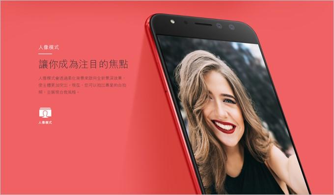 Zenfone 4 Selfie Proは2つのカメラを利用して一眼レフで撮影したような背景をボカして被写体を際立たせる自撮り写真を撮影可能です。