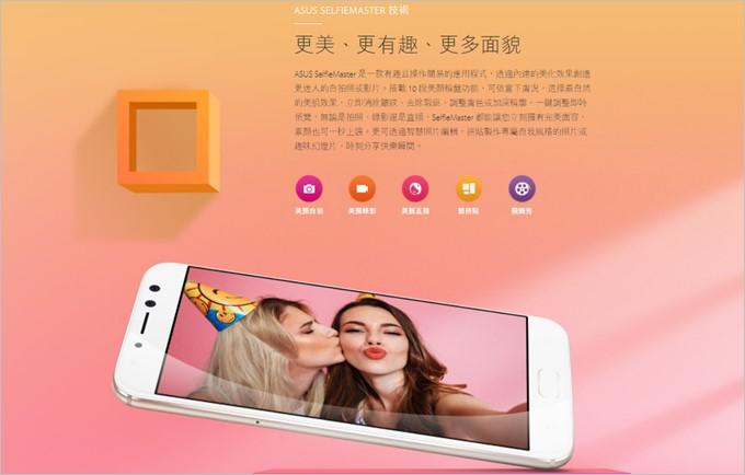 Zenfone 4 Selfie Proは美しい自撮りを実現する為の機能が満載です