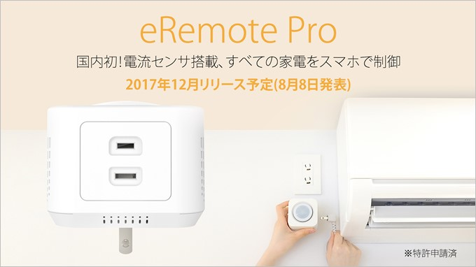 http://linkjapan.co.jp/product/eremote-pro/