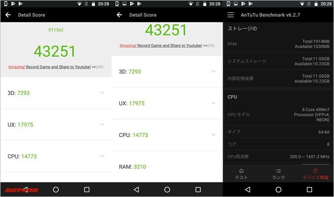 Moto X Play(Android 6.0.1)実機AnTuTuベンチマークスコアは総合が43251点、3D性能が7293点。